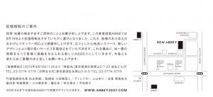 ABBEY本店 拡張移転のお知らせ