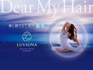 『 LUVIONA〜ルビオナ〜 』新カラーメニューのお知らせ